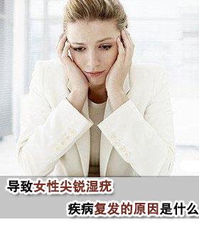 导致女性尖锐湿疣疾病复发的原因是什么
