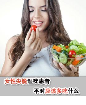 女性尖锐湿疣患者平时应该多吃什么
