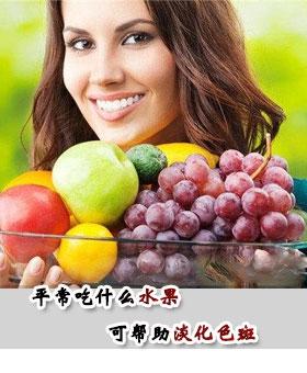 平常吃什么水果可帮助淡化色斑