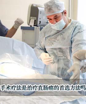 手术疗法是治疗直肠癌的首选方法吗