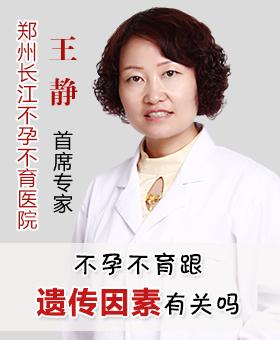 长江专家为您解析:不孕不育跟遗传因素有关吗