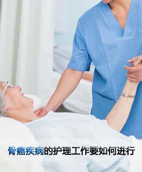 骨癌疾病的护理工作要如何进行