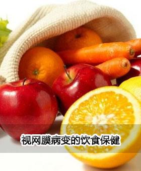 视网膜病变的饮食保健