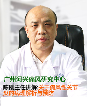 广州河兴痛风研究中心陈刚:关于痛风性关节炎的病理解析