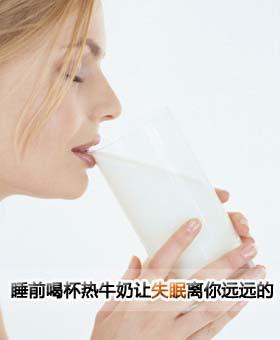睡前喝杯热牛奶让失眠离你远远的