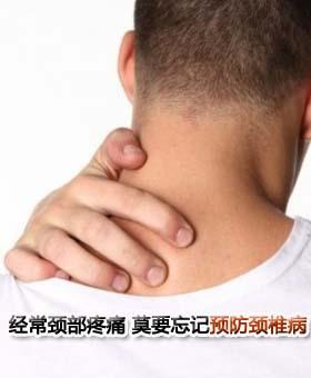 经常颈部疼痛 莫要忘记预防颈椎病
