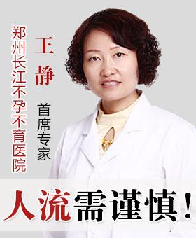 长江医院王静主任指出:人流需谨慎