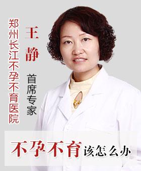 长江医院王静主任支招:不孕不育该怎么办