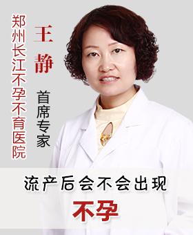 长江专家王静讲解:流产后会不会出现不孕