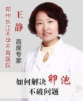 长江医院王静解析:如何解决卵泡不破问题