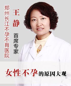 郑州长江不孕不育医院王静:女性不孕的原因大观