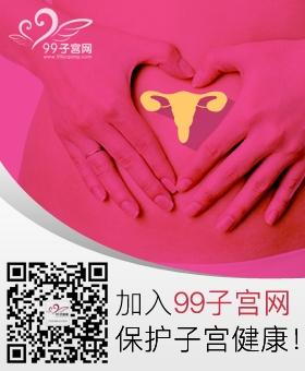 保护子宫健康