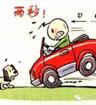 """男子急刹车后 脖子被甩成""""挥鞭伤"""""""