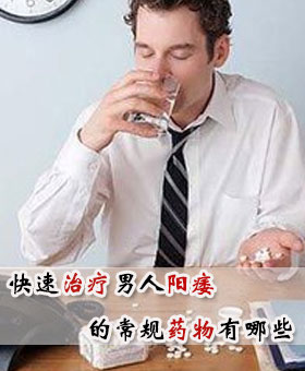 快速治疗男人阳痿的常规药物有哪些