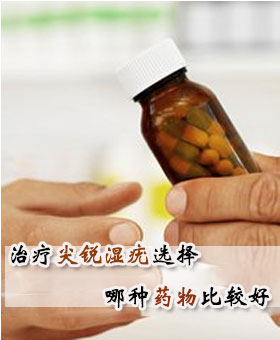 治疗尖锐湿疣选择哪种药物比较好