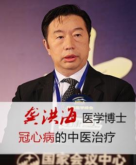 心脑血管专家龚洪海博士谈:冠心病的中医治疗