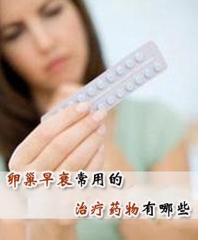 卵巢早衰常用的治疗药物有哪些