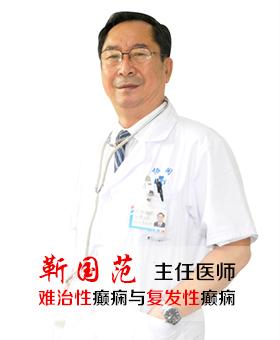 靳国范主任医师:难治性癫痫与复发性癫痫