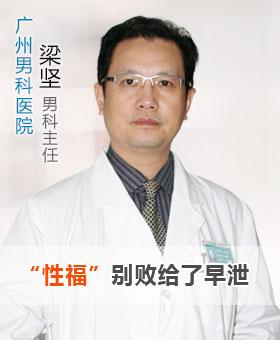 """广州赛马会彩票医院梁坚院长:""""性福""""别败给了早泄"""