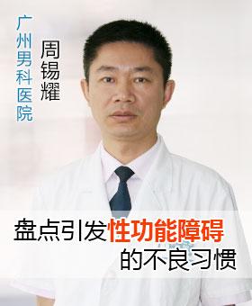 陈向东医生:盘点引发性功能障碍的不良习惯