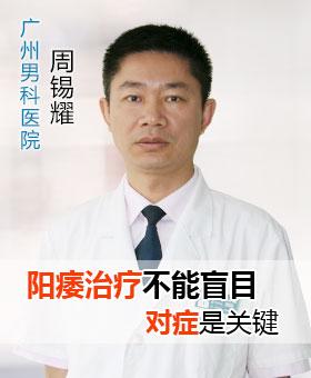 周锡耀医师谈:阳痿治疗不能盲目 对症是关键