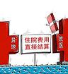北京三级定点医院异地就医直接结算
