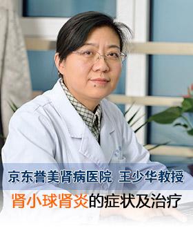 京东誉美肾病医院王少华主任谈肾小球肾炎的症状及治疗