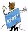 四川电子健康卡首发 挂号看病一卡通
