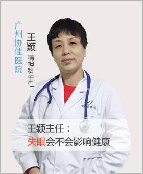广州协佳医院王颖主任:失眠会不会影响健康