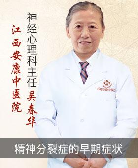 江西安康中医院吴春华:精神分裂症的早期症状表现