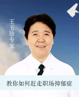 王玉珍专家:教你如何赶走职场抑郁症
