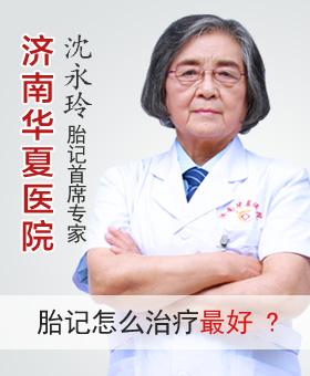 胎记修复专家沈永玲谈:胎记怎么治疗最好