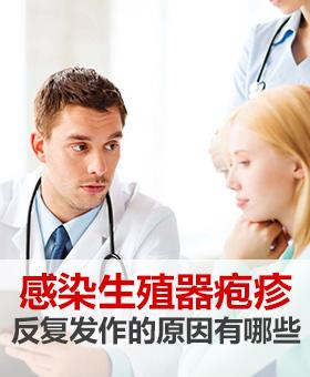 上海健桥性病科雷文峰:生殖器疱疹反复发作的原因