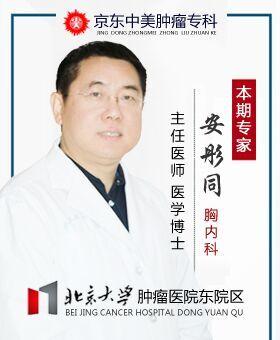 【记者访谈】北京大学肿瘤医院专家安彤同教授谈肿瘤防治