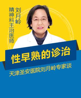 天津圣安医院刘月岭专家谈性早熟的诊治
