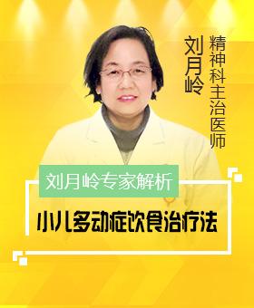 刘月岭专家解析小儿多动症饮食治疗法