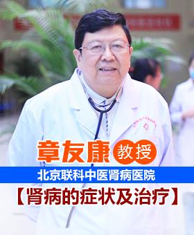 北京联科中医肾病医院章友康教授谈肾病的症状及治疗