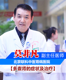 北京联科中医肾病医院莫非凡主任谈多囊肾的症状及治疗