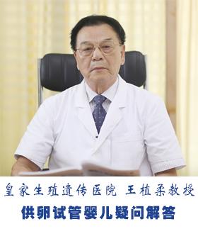 皇家生殖遗传医院(RFG)王植柔教授 供卵试管婴儿疑问解答