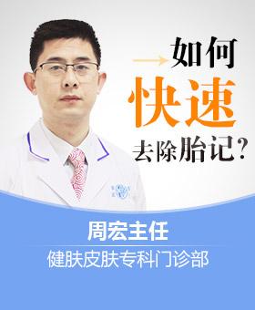 广州健肤胎记研究院周宏主任:如何快速去除胎记?