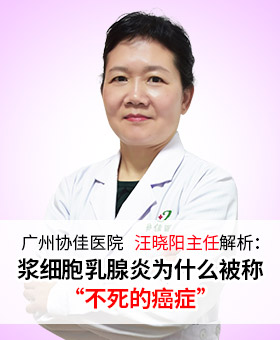 广州协佳医院汪晓阳主任 浆细胞乳腺炎为什么称作不死癌症