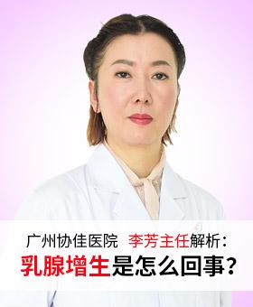 广州协佳医院李芳主任解析:乳腺增生是怎么回事?