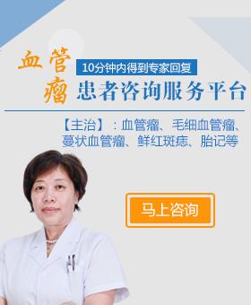 上海虹桥医院吴丽荣主任专访:患者应该怎样处理胎记
